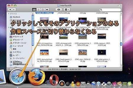 MacのSpacesでソフトと操作スペースが連動して移動するのを無効にする裏技 Inforati 2