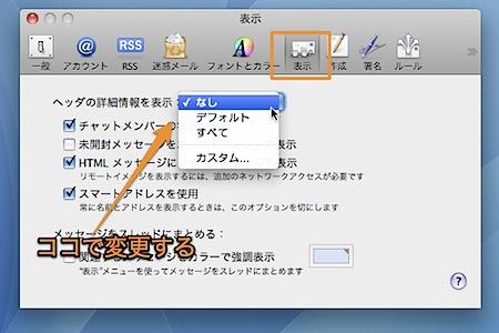 Mac Mailですべてのヘッダーを表示して、メールエラーの原因を確認する方法 Inforati 1