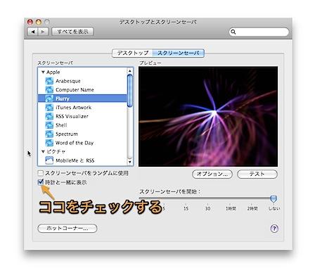 Macのスクリーンセーバで時計を表示する方法 Inforati 1