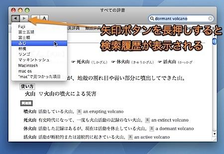 Macの辞書.appで検索した履歴を表示する方法 Inforati 1