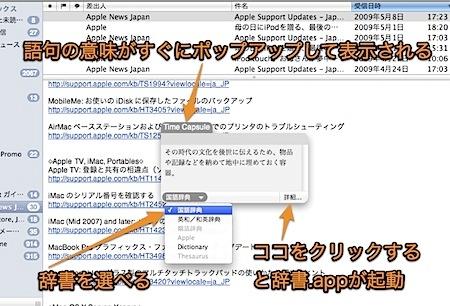 単語の上にマウスカーソルを置くだけでMacの辞書.appで検索する方法 Inforati 1