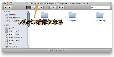 Mac Finderのタイトルバーにフォルダのフルパスを表示する裏技 Inforati 1