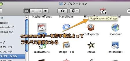 Mac Finderのツールバーに登録したファイルやフォルダ、ソフトのパスを確認する方法 Inforati 2