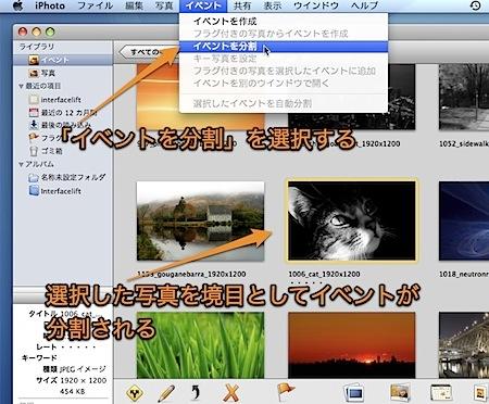 Mac iPhotoのイベントを分割したり、特定の写真を別のイベントに移動する方法 Inforati 1