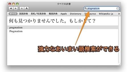 Macの辞書.appの機能を使用してWikipediaを効率的に検索する方法 Inforati 1