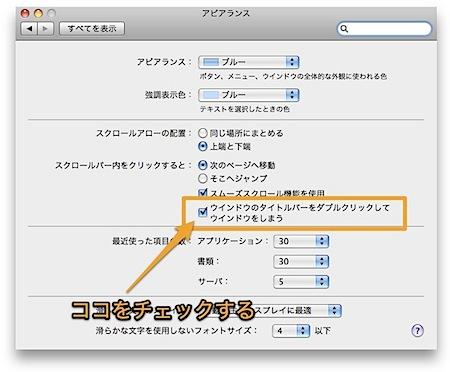 Macのウィンドウを最小化する時に便利なテクニック Inforati 1