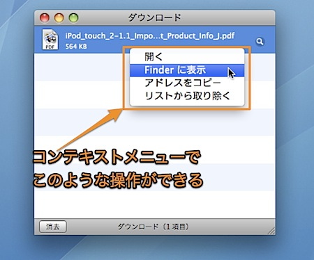 Mac Safariのダウンロードウィンドウをダウンローダー代わりにする方法 Inforati 1