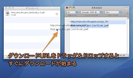Mac Safariのダウンロードウィンドウをダウンローダー代わりにする方法 Inforati 2