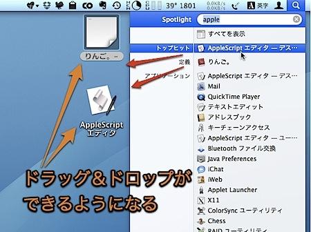 Mac Spotlightの検索結果からファイルをドラッグできるようにする裏技 Inforati 1