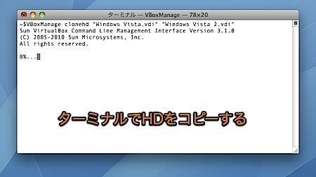 VirtualBoxの仮想PCの仮想ハードディスクを正常に複製する方法 Inforati 2