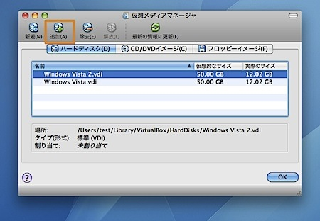 VirtualBoxの仮想PCの仮想ハードディスクを正常に複製する方法 Inforati 3