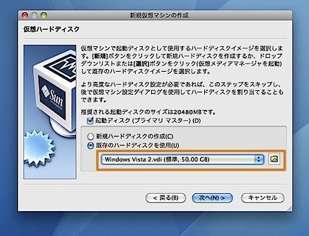 VirtualBoxの仮想PCの仮想ハードディスクを正常に複製する方法 Inforati 4
