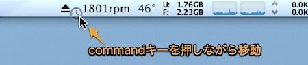 Macのメニューバーのアイコンを並び替えたり、削除したりする方法 Inforati 1