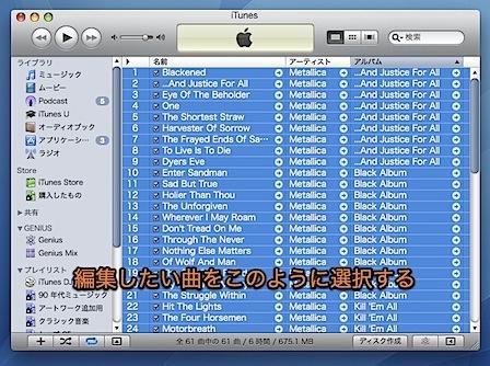 Mac iTunesで複数の曲ファイルの「情報」を一度に編集する方法 Inforati 1