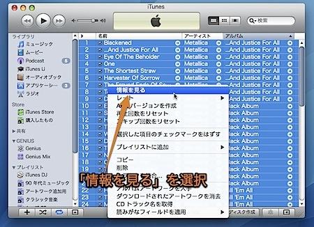 Mac iTunesで複数の曲ファイルの「情報」を一度に編集する方法 Inforati 2