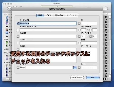 Mac iTunesで複数の曲ファイルの「情報」を一度に編集する方法 Inforati 3