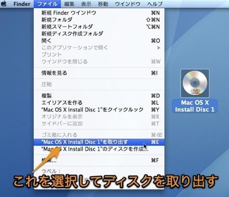 MacからCD/DVDなどのディスクを取り出す方法のまとめ Inforati 1