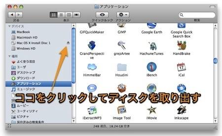 MacからCD/DVDなどのディスクを取り出す方法のまとめ Inforati 2