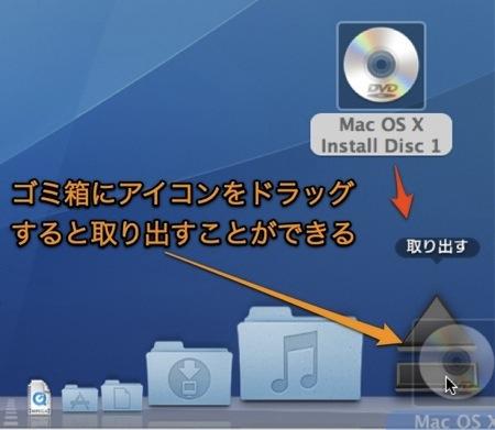 MacからCD/DVDなどのディスクを取り出す方法のまとめ Inforati 4