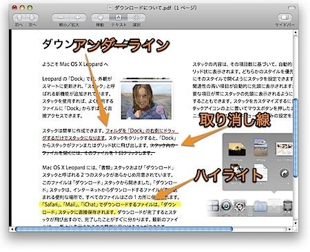 Macのプレビュー.appでPDFのテキストを強調表示する方法 Inforati 1