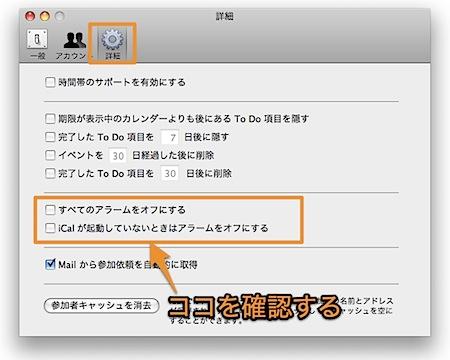 Mac iCalでアラームが鳴らない場合の対処方法 Inforati 1