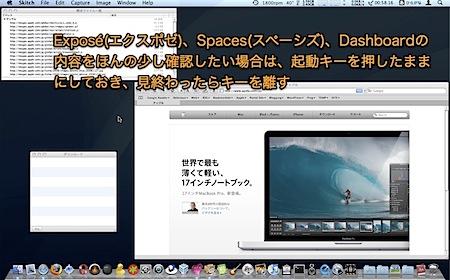 MacのExposé、Spaces、Dashboardをほんの少しの間起動する方法 Inforati 1