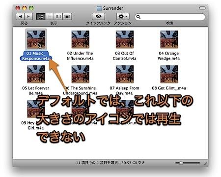 どのような小さな動画や音楽ファイルのアイコンでもFinderでプレビュー再生を可能にする裏技 Inforati 1