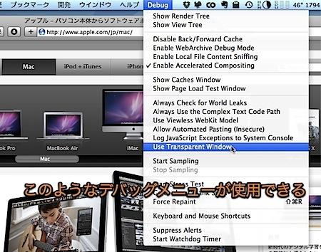 Mac Safariの隠しデバッグメニューを表示する裏技 Inforati 1