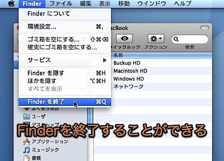 Mac Finderに「終了」コマンドを追加する裏技 Inforati 1