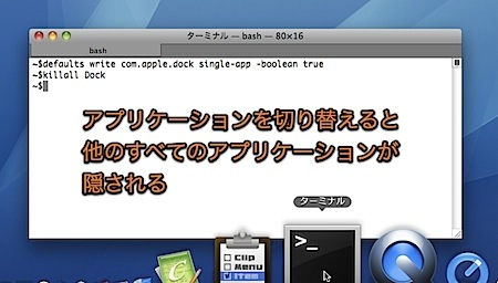 Mac Dockのシングルアプリケーションモードを有効にする裏技 Inforati 1