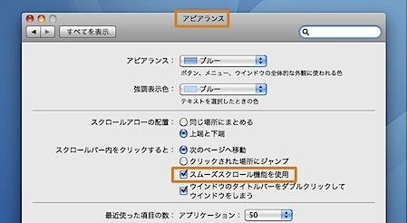 Mac OS Xで、スムーズにウインドウをスクロールする方法 Inforati 1