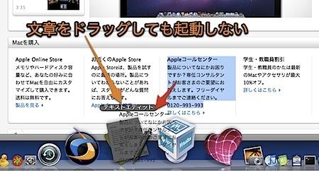 Mac Dockにアイテムをドラッグするだけで起動していないアプリケーションを起動する裏技 Inforati 1