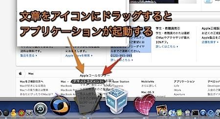 Mac Dockにアイテムをドラッグするだけで起動していないアプリケーションを起動する裏技 Inforati 2