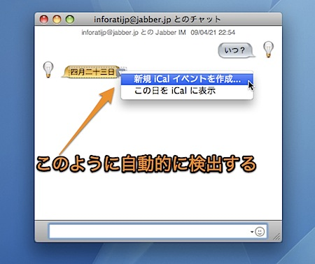 Mac iChatで日時、電話番号などのデータ自動検出機能を有効にする裏技 Inforati 1