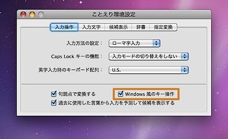 MacのことえりをWindows風のキー操作で利用できるように設定を変更する方法 Inforati 1