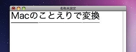 MacのことえりをWindows風のキー操作で利用できるように設定を変更する方法 Inforati 2