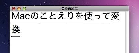 MacのことえりをWindows風のキー操作で利用できるように設定を変更する方法 Inforati 5
