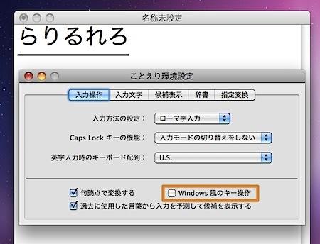 MacのことえりをWindows風のキー操作で利用できるように設定を変更する方法 Inforati 6