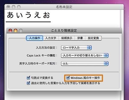 MacのことえりをWindows風のキー操作で利用できるように設定を変更する方法 Inforati 7