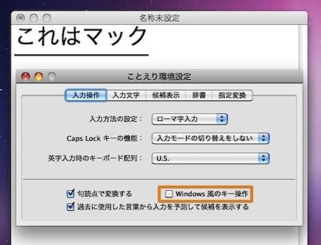 MacのことえりをWindows風のキー操作で利用できるように設定を変更する方法 Inforati 8