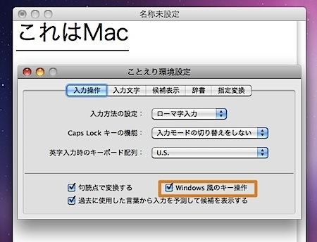 MacのことえりをWindows風のキー操作で利用できるように設定を変更する方法 Inforati 9