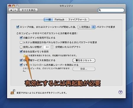 Macの仮想メモリのデータを暗号化してセキュリティを高める方法 Inforati 1