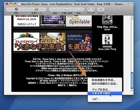 Mac Mailで電話番号や住所を見やすいように拡大して表示する方法 Inforati 1