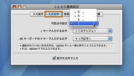 Mac ことえりで「かな」入力時にコンマ/ピリオドを入力する方法 Inforati 1