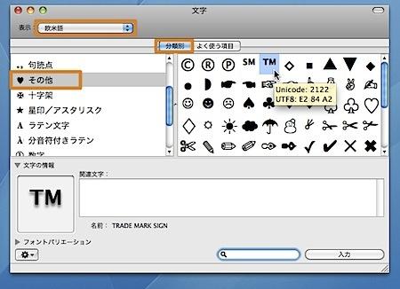 Macで登録商標マーク®や著作権マーク©を入力する方法 Inforati 1