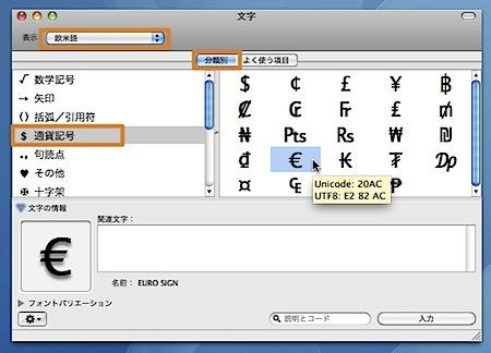 Macで通貨記号を入力する方法 Inforati 1