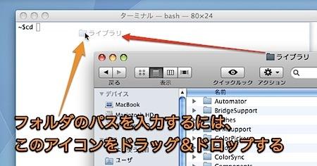 Macのターミナル.appでファイルやフォルダのパスを簡単に入力する方法 Inforati 2