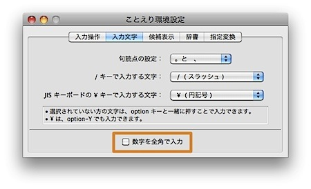 Mac ことえりで「かな」入力時に半角数字を入力する方法 Inforati 1