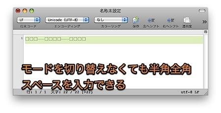 Mac ことえりで日本語を入力中に半角スペースを入力する方法 Inforati 1
