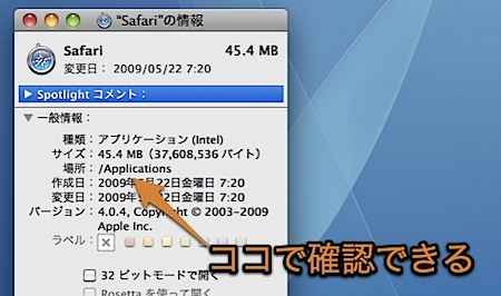 Macでアイテムのパスを簡単に入力する方法 Inforati 1